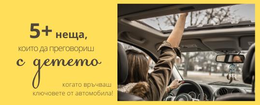 Какво да кажеш на детето, когато донесе шофьорската книжка