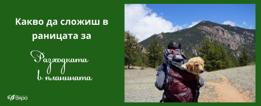Какво да сложиш в раницата за планината