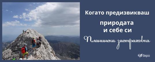 Планинска застраховка спокойствие при разходка в планината