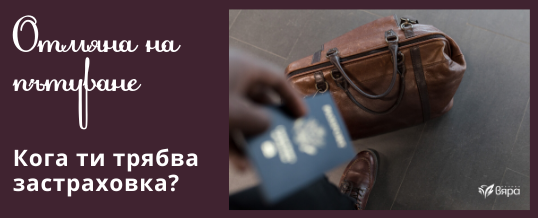"""Застраховката """"Отмяна на пътуване"""" – Кога и как работи!?"""