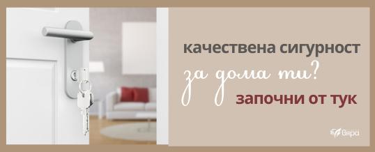 За качествена полица на дома – ето първия въпрос, на който да отговориш!