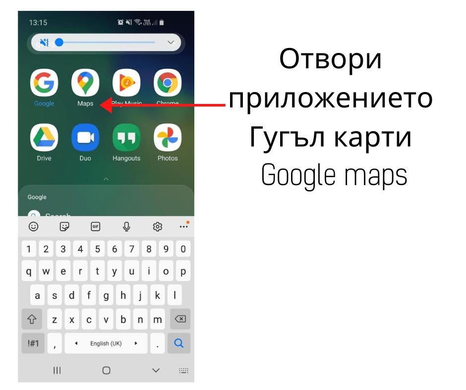 отвори приложението