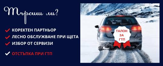 Отстъпка за ГТП при сключване на застраховка Автокаско в Групама